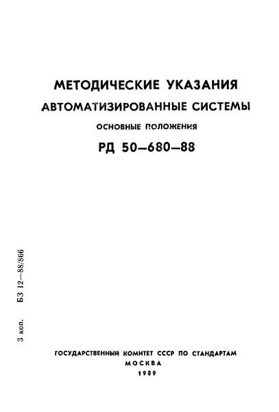 РД 50-680-88 Методические указания. Автоматизированные системы. Основные положения