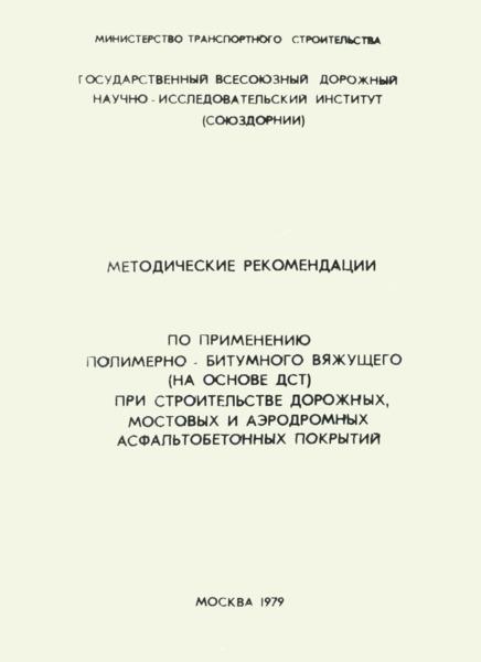 Рекомендации  Методические рекомендации по применению полимерно-битумного вяжущего (на основе ДСТ) при строительстве дорожных, мостовых и аэродромных асфальтобетонных покрытий