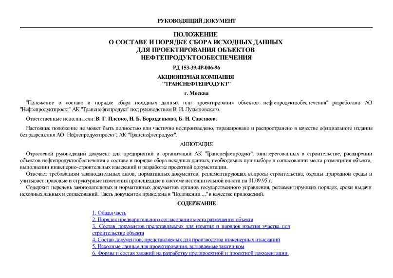 РД 153-39.4Р-006-96 Положение о составе и порядке сбора исходных данных для проектирования объектов нефтепродуктообеспечения