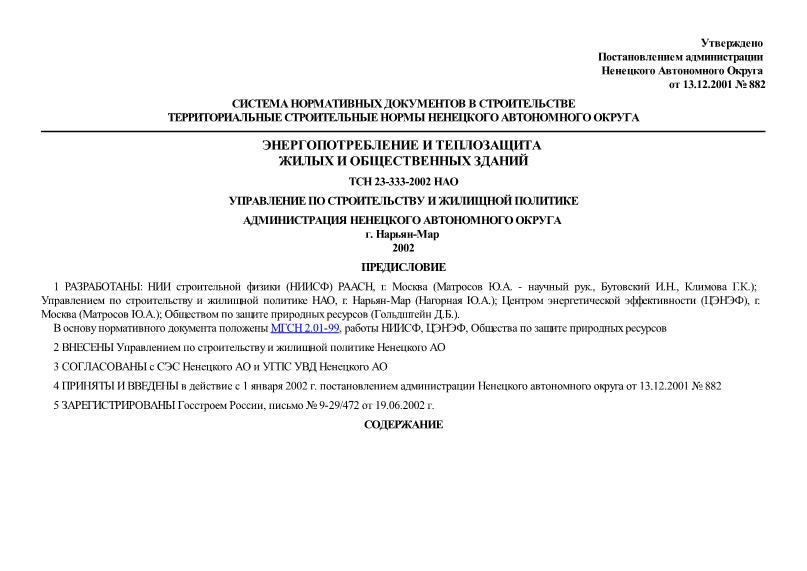 ТСН 23-333-2002 Энергопотребление и теплозащита жилых и общественных зданий. Ненецкий автономный округ