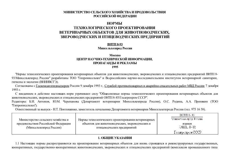 ВНТП 8-93 Нормы технологического проектирования ветеринарных объектов для животноводческих, звероводческих и птицеводческих предприятий