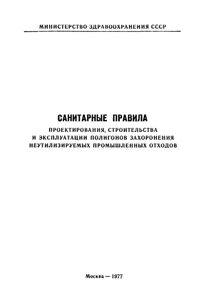 СанПиН 1746-77 Санитарные правила проектирования, строительства и эксплуатации полигонов захоронения неутилизируемых промышленных отходов