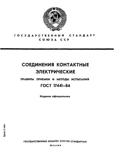 ГОСТ 17441-84 Соединения контактные электрические. Приемка и методы испытаний