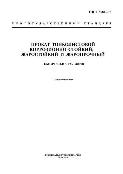 ГОСТ 5582-75 Прокат тонколистовой коррозионно-стойкий, жаростойкий и жаропрочный. Технические условия