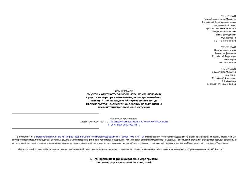 Письмо 34-19-3 Об утверждении Инструкции об учете и отчетности за использованием финансовых средств на мероприятиях по ликвидации чрезвычайных ситуаций и их последствий из резервного фонда Правительства Российской Федерации на ликвидацию последствий чрезвычайных ситуаций