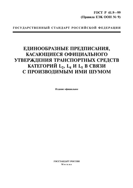 ГОСТ Р 41.9-99 Единообразные предписания, касающиеся официального утверждения транспортных средств категорий L2, L4 и L5 в связи с производимым ими шумом