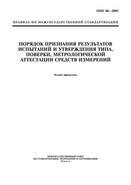 ПМГ 06-2001 Порядок признания результатов испытаний и утверждения типа, поверки, метрологической аттестации средств измерений