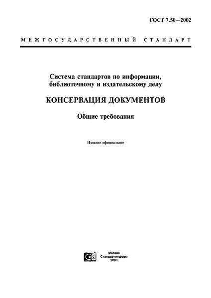 ГОСТ 7.50-2002 Система стандартов по информации, библиотечному и издательскому делу. Консервация документов. Общие требования