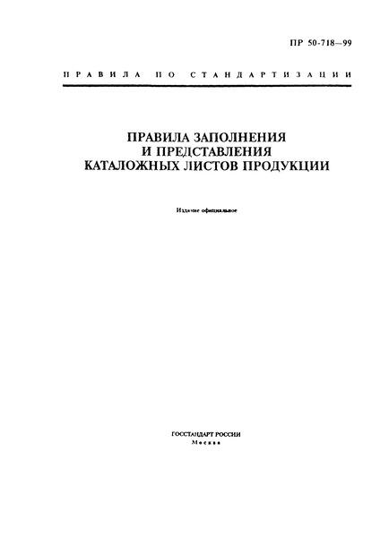 ПР 50-718-99 Правила заполнения и представления каталожных листов продукции