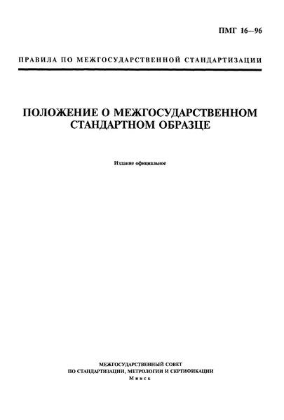 ПМГ 16-96 Положение о межгосударственном стандартном образце