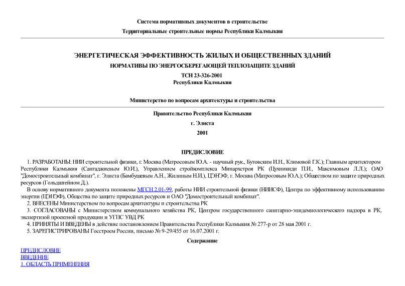 ТСН 23-326-2001 Энергетическая эффективность жилых и общественных зданий. Нормативы по энергосберегающей теплозащите зданий. Республика Калмыкия