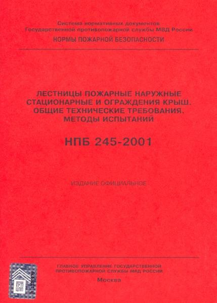 НПБ 245-2001 Лестницы пожарные наружные стационарные и ограждения крыш. Общие технические требования. Методы испытаний