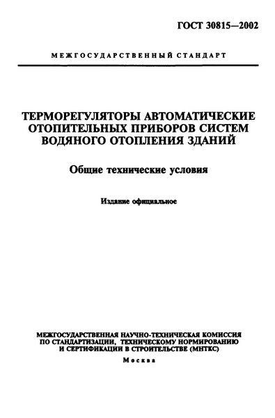 ГОСТ 30815-2002 Терморегуляторы автоматические отопительных приборов систем водяного отопления зданий. Общие технические условия