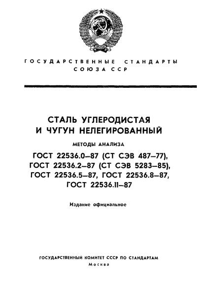 ГОСТ 22536.0-87 Сталь углеродистая и чугун нелегированный. Общие требования к методам анализа
