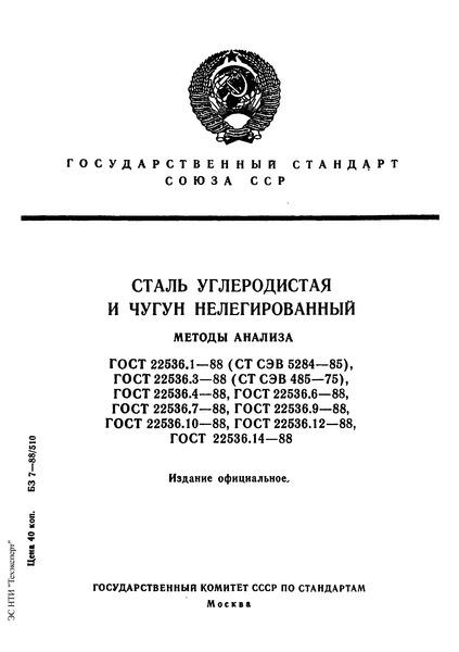 ГОСТ 22536.4-88 Сталь углеродистая и чугун нелегированный. Методы определения кремния