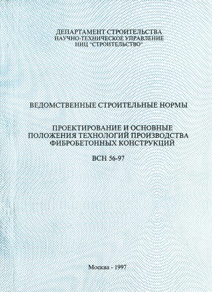 ВСН 56-97 Проектирование и основные положения технологий производства фибробетонных конструкций
