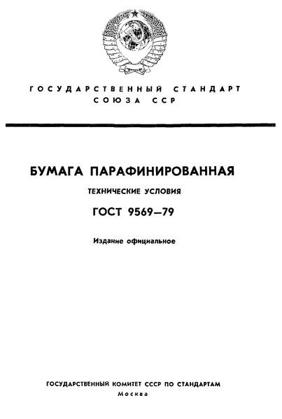 ГОСТ 9569-79 Бумага парафинированная. Технические условия