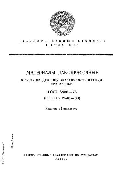 ГОСТ 6806-73 Материалы лакокрасочные. Метод определения эластичности пленки при изгибе