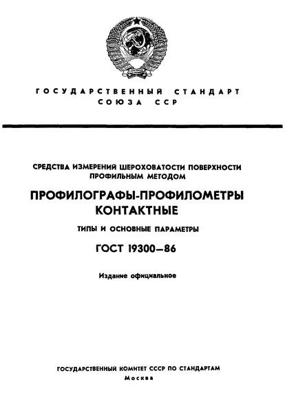 ГОСТ 19300-86 Средства измерений шероховатости поверхности профильным методом. Профилографы-профилометры контактные. Типы и основные параметры