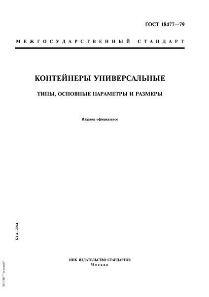 ГОСТ 18477-79 Контейнеры универсальные. Типы, основные параметры и размеры
