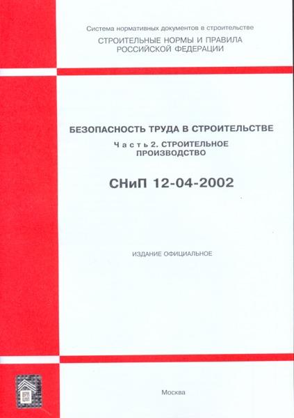 СНиП 12-04-2002 Безопасность труда в строительстве. Часть 2. Строительное производство
