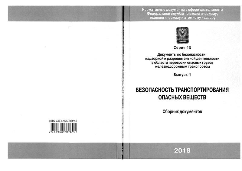 РД 15-73-94 Правила безопасности при перевозке опасных грузов железнодорожным транспортом