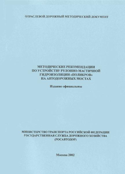 Рекомендации ИС-643-р Методические рекомендации по устройству рулонно-мастичной гидроизоляции