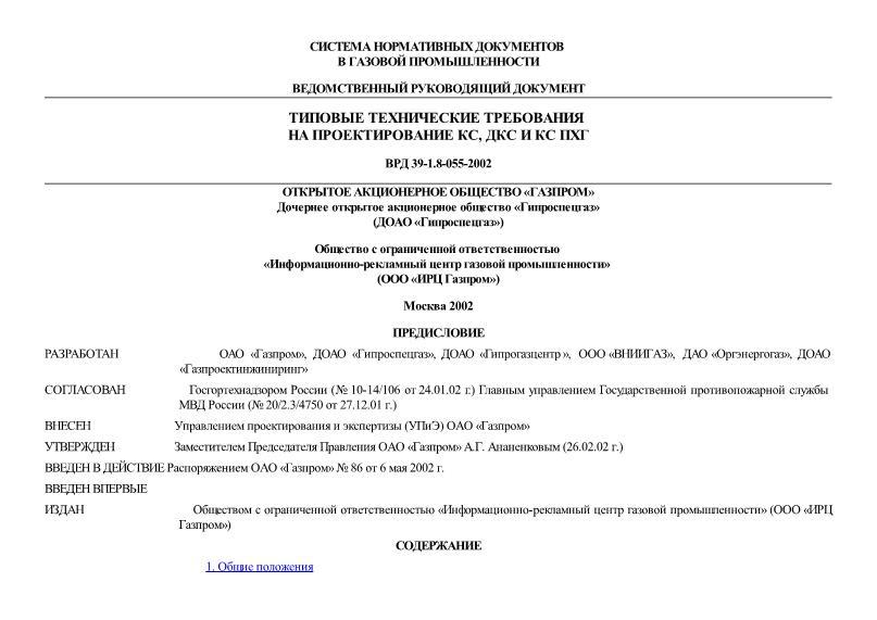 ВРД 39-1.8-055-2002 Типовые технические требования на проектирование КС, ДКС и КС ПХГ