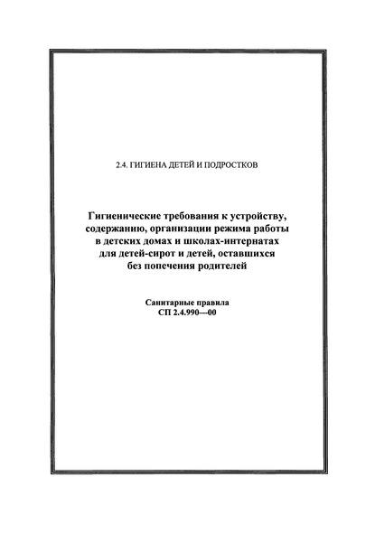 СП 2.4.990-00 Гигиенические требования к устройству, содержанию, организации режима работы в детских домах и школах-интернатах для детей-сирот и детей, оставшихся без попечения родителей