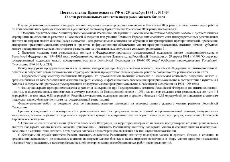 Постановление 1434 О сети региональных агентств поддержки малого бизнеса