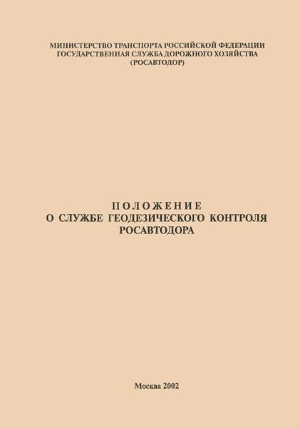 Положение о службе геодезического контроля Росавтодора