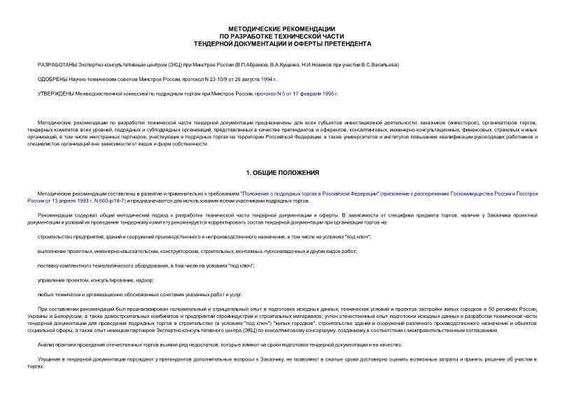 МДС 80-8.2000 Методические рекомендации по разработке технической части тендерной документации и оферты претендента