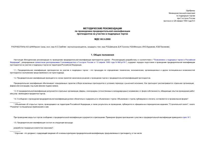 МДС 80-5.2000 Методические рекомендации по проведению предварительной квалификации претендентов на участие в подрядных торгах
