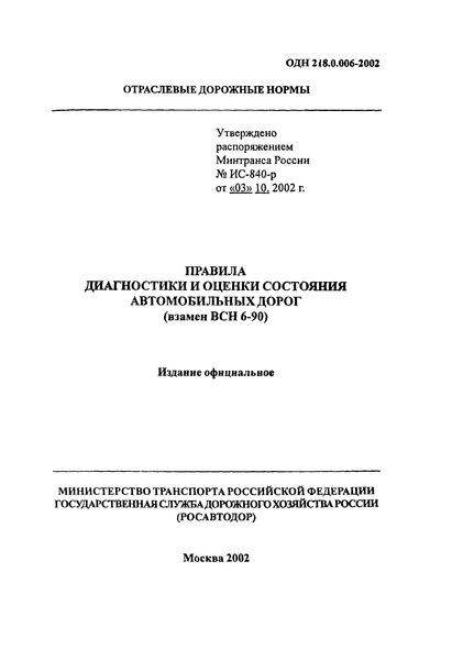 ОДН 218.0.006-2002 Правила диагностики и оценки состояния автомобильных дорог