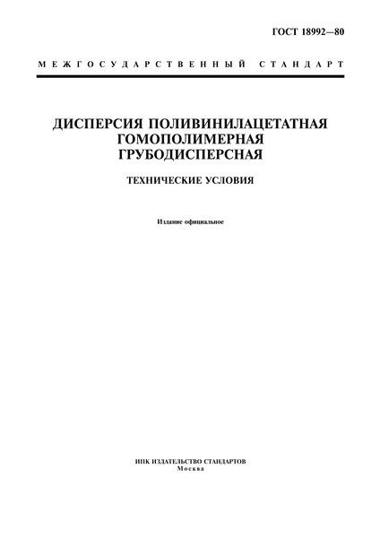 ГОСТ 18992-80 Дисперсия поливинилацетатная гомополимерная грубодисперсная. Технические условия