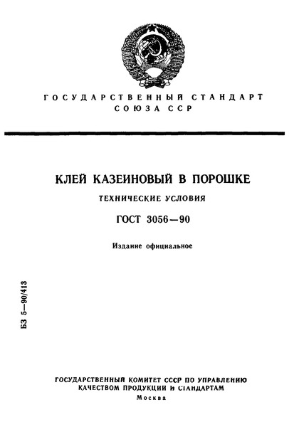 ГОСТ 3056-90 Клей казеиновый в порошке. Технические условия