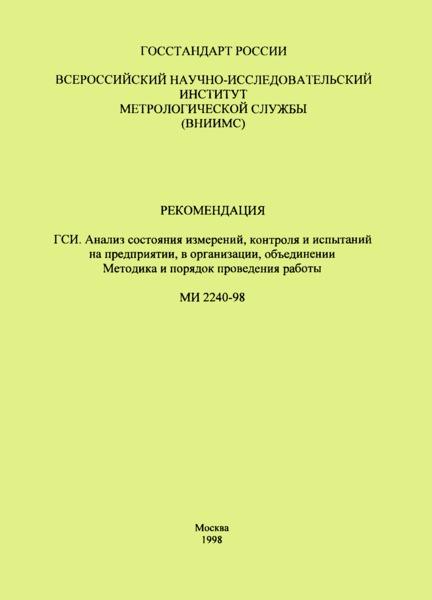 МИ 2240-98 Государственная