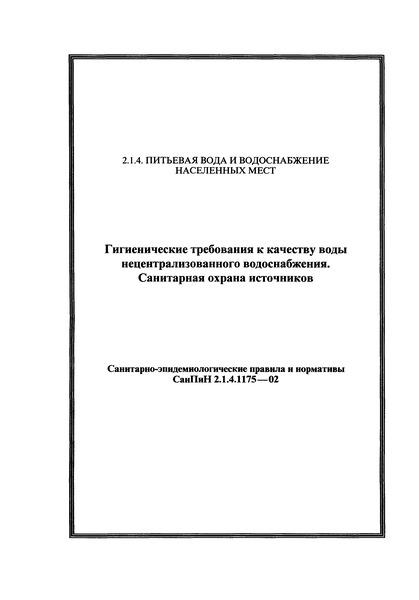 СанПиН 2.1.4.1175-02 Гигиенические требования к качеству воды нецентрализованного водоснабжения. Санитарная охрана источников