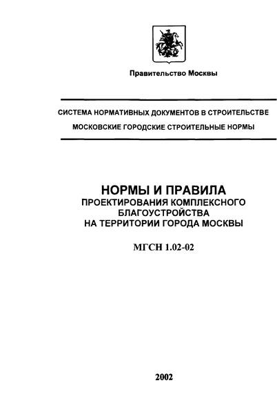 ТСН 30-307-2002 Нормы и правила проектирования комплексного благоустройства на территории города Москвы
