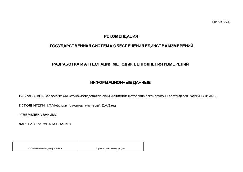 МИ 2377-98 Государственная система обеспечения единства измерений. Разработка и аттестация методик выполнения измерений