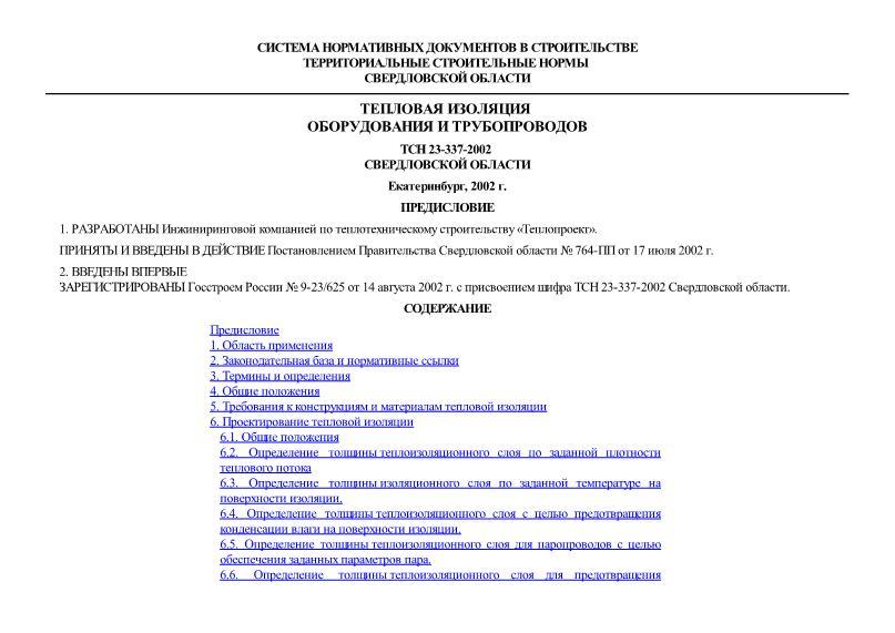 ТСН 23-337-2002 Тепловая изоляция оборудования и трубопроводов. Свердловская область