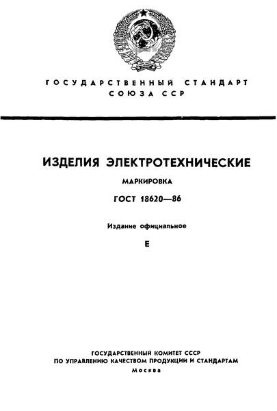 ГОСТ 18620-86 Изделия электротехнические. Маркировка