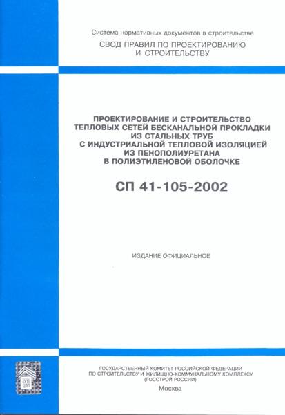 СП 41-105-2002 Проектирование и строительство тепловых сетей бесканальной прокладки из стальных труб с индустриальной тепловой изоляцией из пенополиуретана в полиэтиленовой оболочке