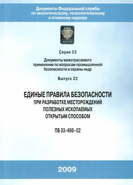 ПБ 03-498-02 Единые правила безопасности при разработке месторождений полезных ископаемых открытым способом