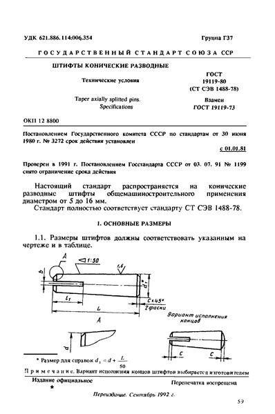 ГОСТ 19119-80 Штифты конические разводные. Технические условия
