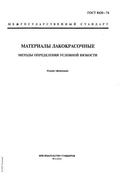 ГОСТ 8420-74 Материалы лакокрасочные. Методы определения условной вязкости