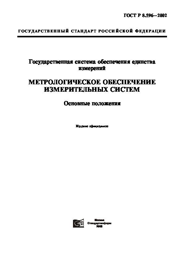 ГОСТ Р 8.596-2002 Государственная система обеспечения единства измерений. Метрологическое обеспечение измерительных систем. Основные положения