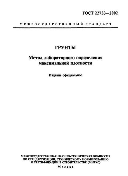 ГОСТ 22733-2002 Грунты. Метод лабораторного определения максимальной плотности