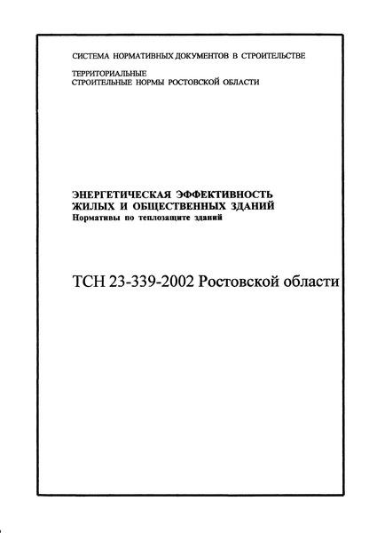 ТСН 23-339-2002 Энергетическая эффективность жилых и общественных зданий. Нормативы по энергопотреблению и теплозащите. Ростовская область