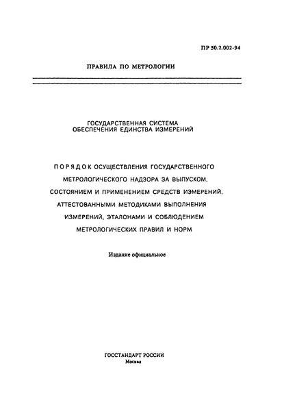 ПР 50.2.002-94 Государственная
